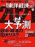 週刊東洋経済 2020年12/26-2021年1/2新春合併特大号 [雑誌](アフターコロナへの活路を探る 2021年 大予測)【特別付録「東洋経済とニッポンの125年」】