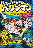 スーパーヒーロー・パンツマン5 パンツマンVSくいこみウーマン: あやうしパンツパワー! (児童書)
