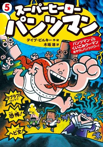 スーパーヒーロー・パンツマン5 パンツマンVSくいこみウーマン: あやうしパンツパワー! (児童書)の詳細を見る