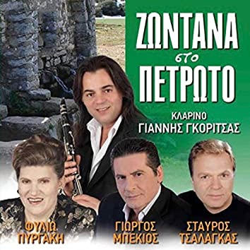 Zontana Sto Petroto (Live)