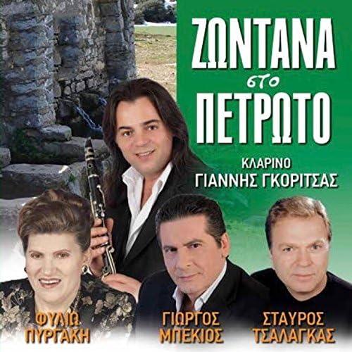 Filio Pirgaki & Giorgos Mpekios feat. Giannis Gkoritsas & Stavros Tsalagkas