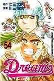 Dreams(54) (週刊少年マガジンコミックス)