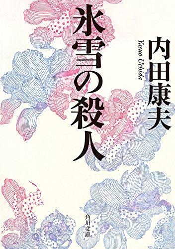 氷雪の殺人 「浅見光彦」シリーズ (角川文庫)