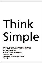 Think Simple ―アップルを生みだす熱狂的哲学 Kindle版