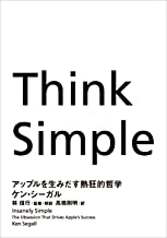 Insanely Simple: The Obsession That Drives Apple's Success (Japanese Edition)