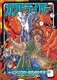 ガンドライバー (Vol.7) (Dengeki comics EX)