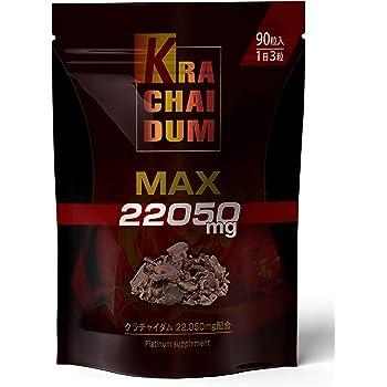 クラチャイダム 黒ウコン 黒生姜 22050mg ブラックジンジャー サプリメント KRACHAIDUM MAX 90粒 30日分