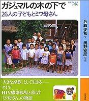 ガジュマルの木の下で―26人の子どもとミワ母さん (岩波フォト絵本)