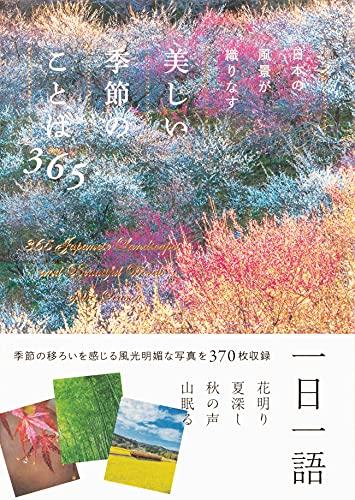 日本の風景が織りなす 美しい季節のことば365