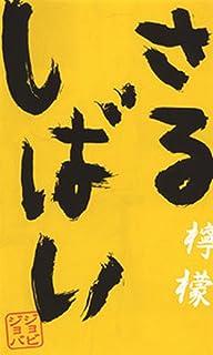 さるしばい 檸檬 [DVD]