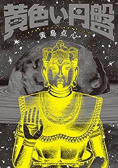 [黄島点心]の黄色い円盤 (リイドカフェコミックス)