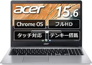 【Amazon.co.jp 限定】Chromebook Acer 15.6型 ノートパソコン CB315 Celeron<R> N4020 4GBメモリ 64GB eMMC フルHD IPSタッチパネル搭載 silver 日本語キーボード CB...