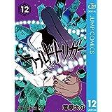 ワールドトリガー 12 (ジャンプコミックスDIGITAL)
