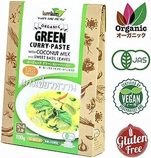 チブギス&ラムラム オーガニック グリーンカレーペースト ココナッツミルク入 ドライスイートバジル付 有機JAS認定 グルテンフリー ヴィーガン 100g
