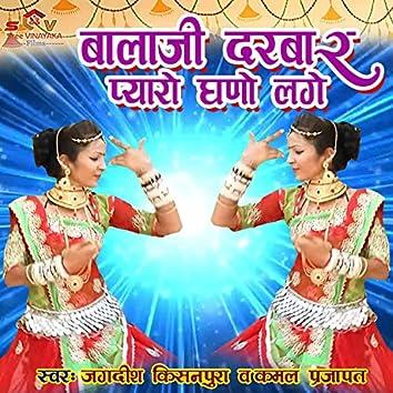 Balaji Darbar Pyaro Ghano Lage (Rajasthani)