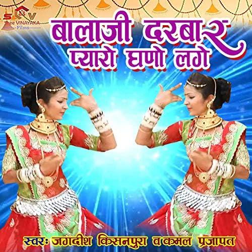 Jagdish Kishanpura & Kamal Prajapat