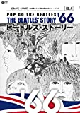 ビートルズ・ストーリー Vol.4 1966 ~これがビートルズ! 全活動を1年1冊にまとめたイヤー・ブック~ (CDジャーナルムック)