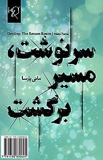 Destiny, the Return Route: Sarnevesht, Masir-E Bargasht