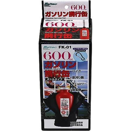 メルテック ガソリン携行缶 600cc ボトルタイプ 消防法適合品 UN [亜鉛メッキ鋼板] 鋼鈑厚み:0.7mm Meltec FK-01