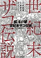北斗の拳 世紀末ザコ伝説 (ゼノンコミックスDX)