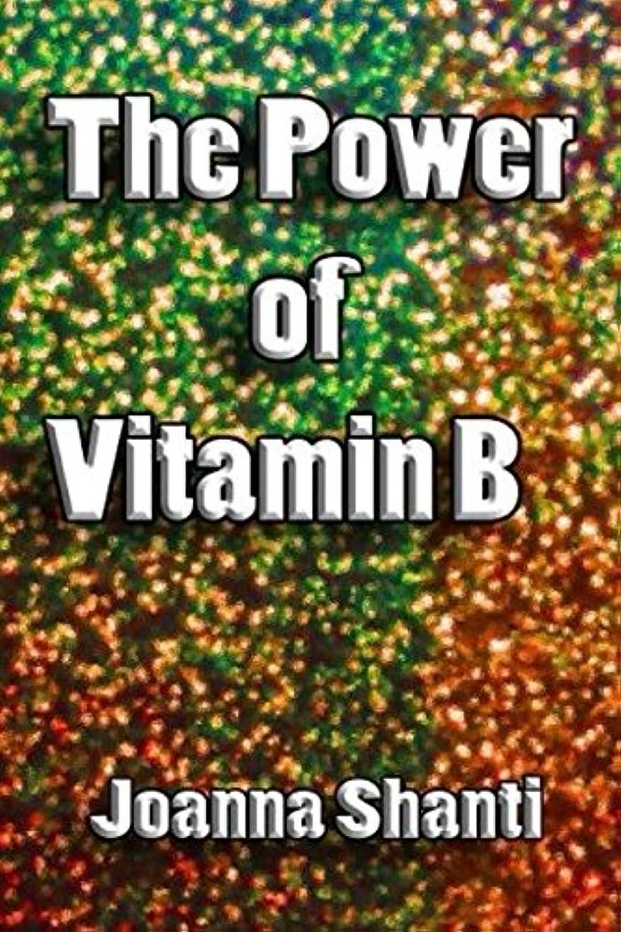 責める罪人単位The Power of Vitamin B