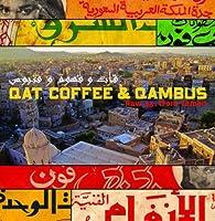 Qat Coffee & Qambus: Raw 45s From Yemen by VARIOUS ARTISTS (2013-10-01)