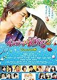 イタズラなKiss THE MOVIE 2 ~キャンパス編~[DVD]