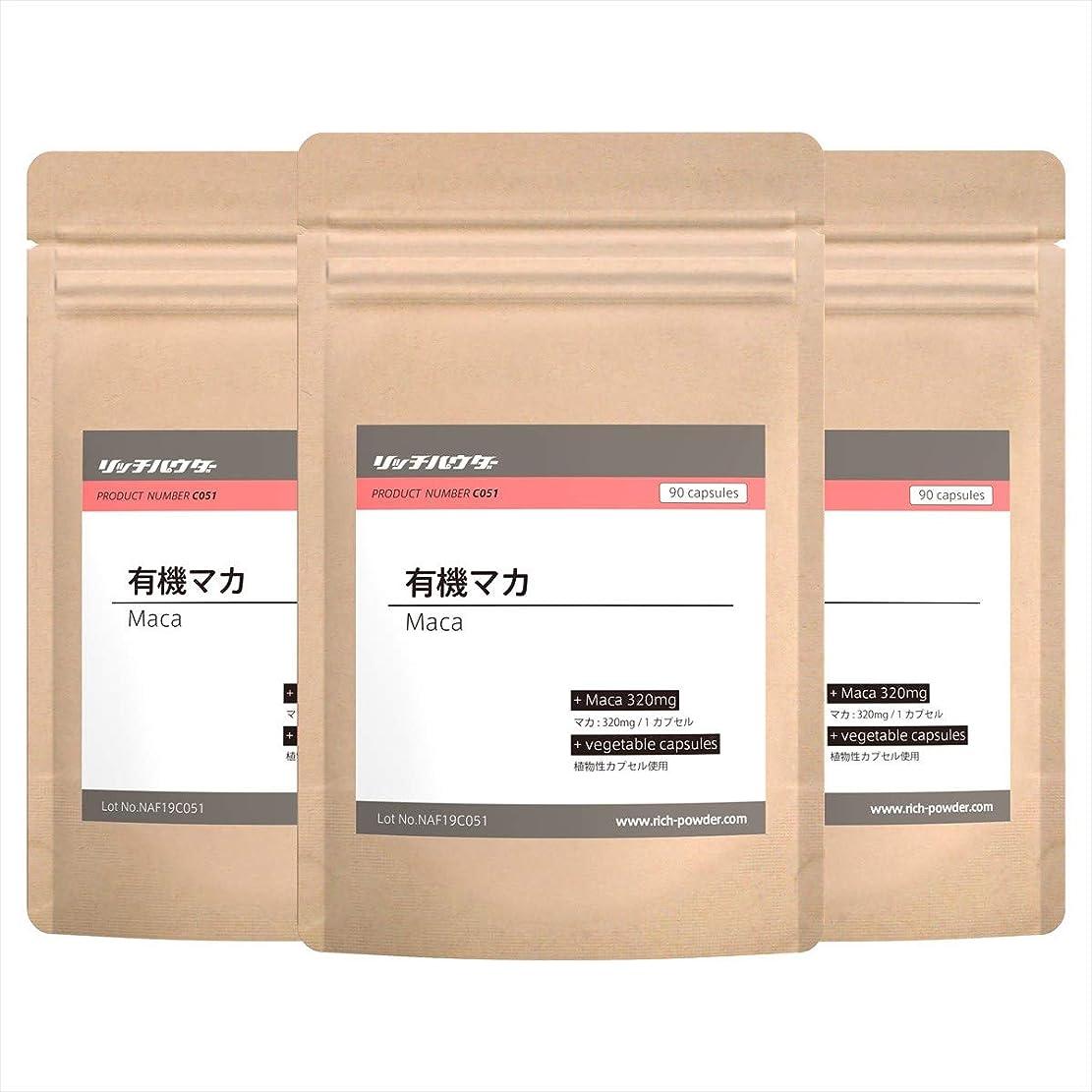 正規化とても多くの九月マカサプリ 国内製造品、有機マカ 90日分(3袋、270カプセル)
