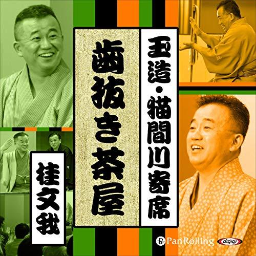 『【猫間川寄席ライブ】 歯抜き茶屋』のカバーアート