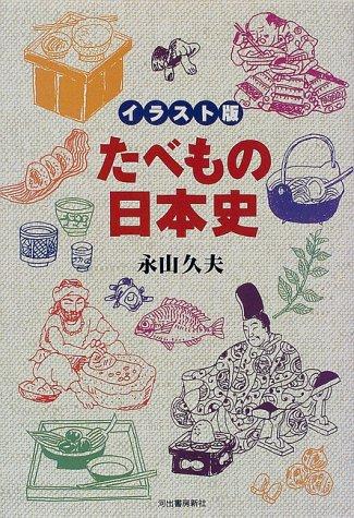 イラスト版 たべもの日本史
