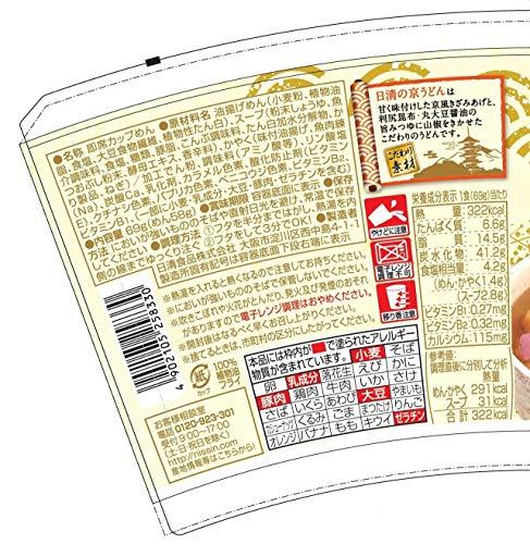 日清食品京うどん69g×20個