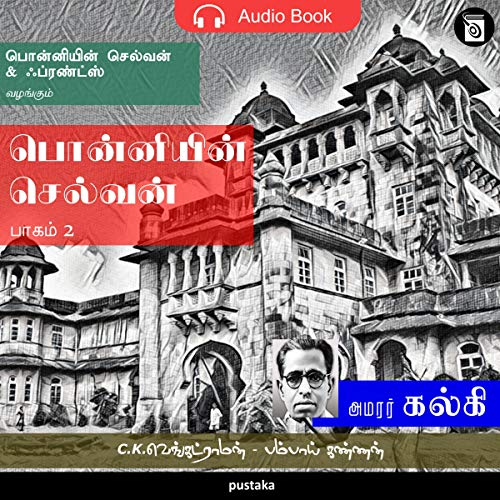 Ponniyin Selvan - Part 2 [The Son of Ponni, Part 2] cover art