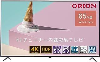オリオン 65型 4Kチューナー内蔵液晶テレビ 日本品質 HDR対応 BS4K110度CS4K 地デジBS CSチューナー搭載 外付けHDD録画対応(裏番組録画対応 HDMI4系統 ブルーライト軽減 OL65XD100A