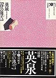 渓斎英泉「春の薄雪」 (定本・浮世絵春画名品集成)