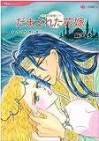 だまされた花嫁 (HQ comics ア 1-3 砂漠の誘惑 1)