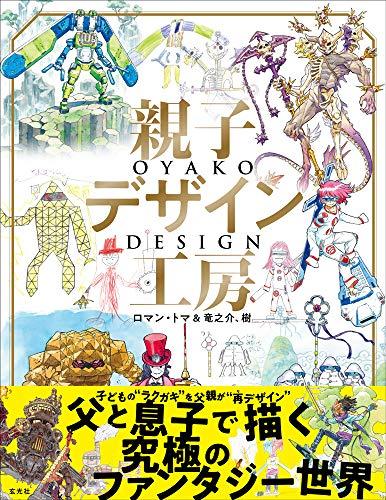 親子デザイン工房 ロマン・トマ&竜之介、樹ー父と息子で描く究極のファンタジー世界ー