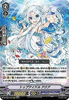 ヴァンガード D-VS01/070 トップアイドル アクア (RRR トリプルレア) overDress Vスペシャルシリーズ第1弾 Vクランコレクション Vol.1