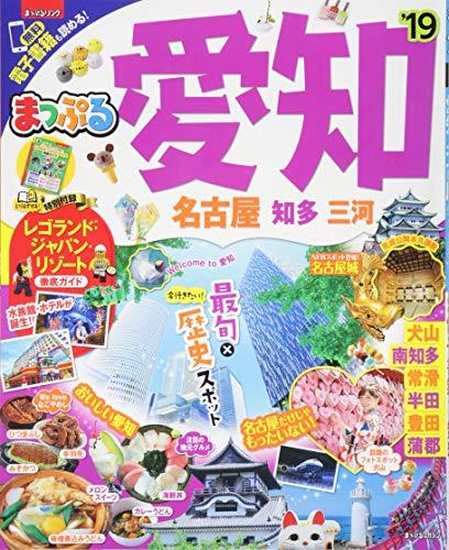 まっぷる 愛知 名古屋 知多・三河'19 (マップルマガジン 東海 4)