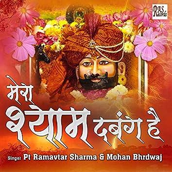 Mera Shyam Dabang Hai (Hindi)