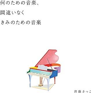 何のための音楽、間違いなくきみのための音楽