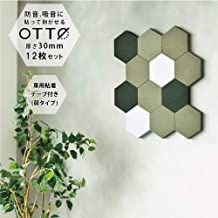 OTTO 吸音材 防音材 六角形 おしゃれ 12枚セット・貼って剥がせるテープ付き(グリーンティー(テープ弱))