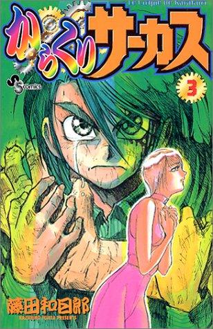 からくりサーカス (3) (少年サンデーコミックス)