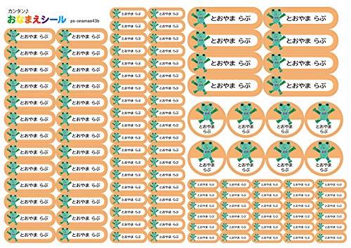 お名前シール 耐水 5種類 110枚 防水 ネームシール シールラベル 保育園 幼稚園 小学校 入園準備 入学準備 アニマル どうぶつ カエル オレンジ