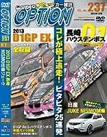DVD OPTION Vol.237