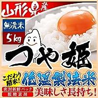 精米日2015年1月~3月 無洗米 5kg (山形つや姫) 【予約】