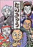 落語絵本 七 たのきゅう