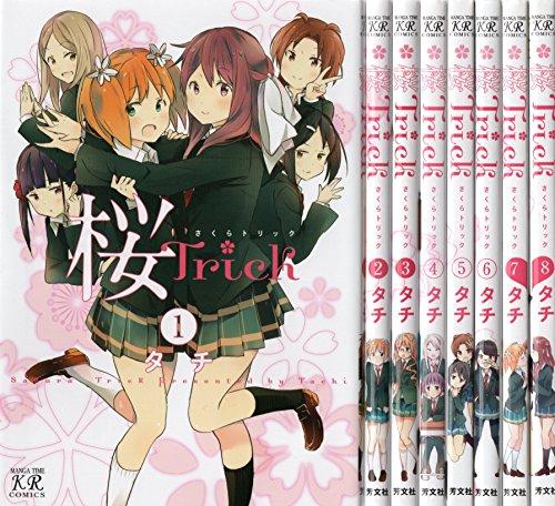 桜Trick コミック 全8巻 セット