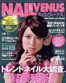 ネイルVENUS VOL.5 (5) 2006/WINTER    実用百科