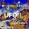 UFO!! ~焼きそば編~