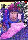 黒い海岸の女王 新訂版コナン全集 (創元推理文庫)